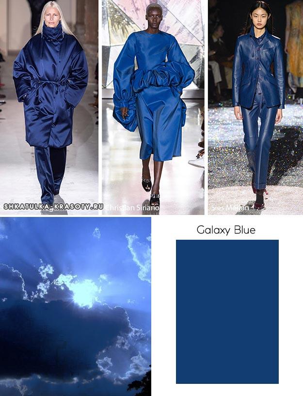 Galaxy Blue (Синяя галактика) - модный цвет осень зима 2019 2020