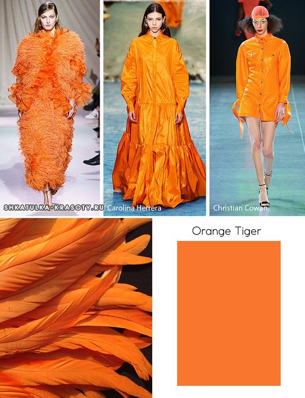 Orange Tiger (Оранжевый тигр) - модный цвет осень зима 2019 2020