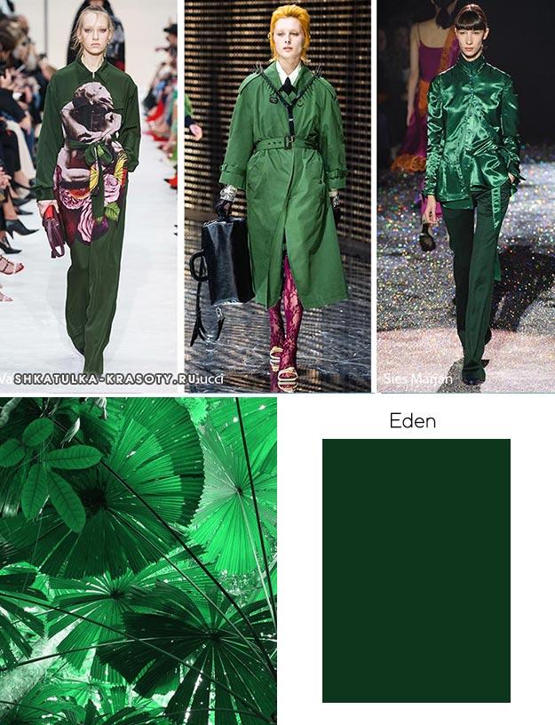 Eden (Эдем) - модный цвет осень зима 2019 2020