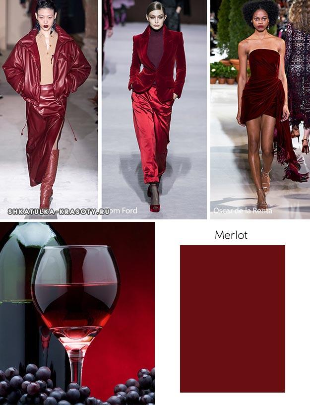 Merlot (Мерло) - модный цвет осень зима 2019 2020