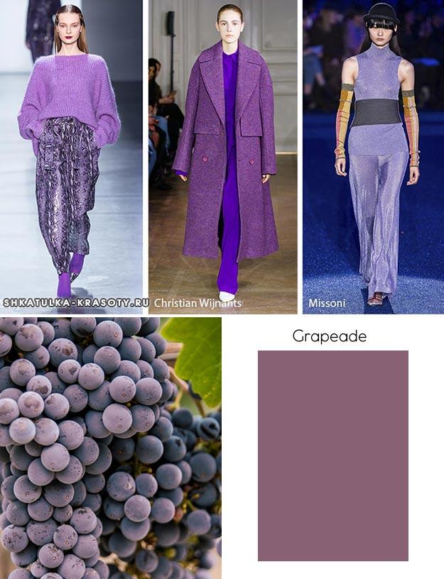 Grapeade (Вкус винограда)