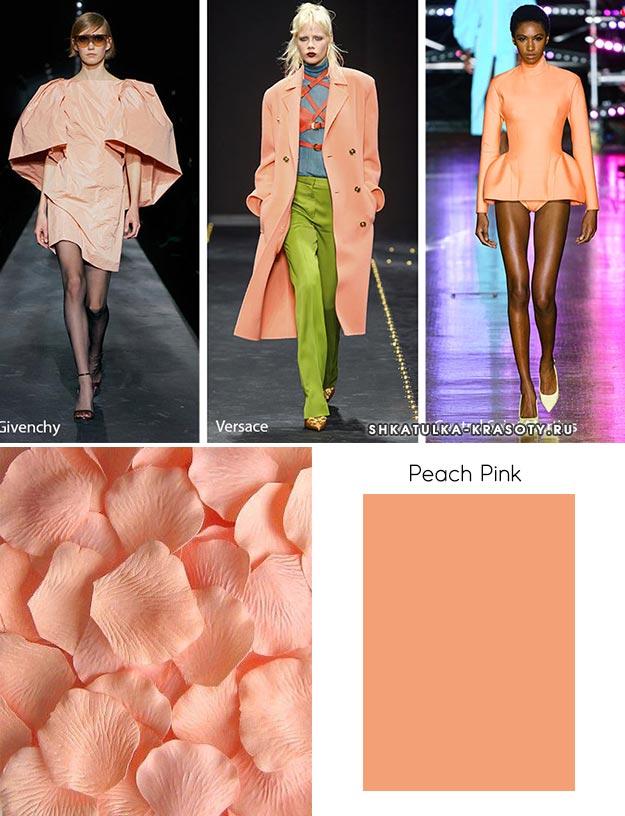 Peach Pink (Розовый персик) - модный цвет осень зима 2019 2020