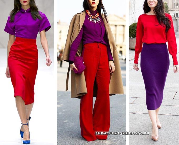 сочетание фиолетового и красного