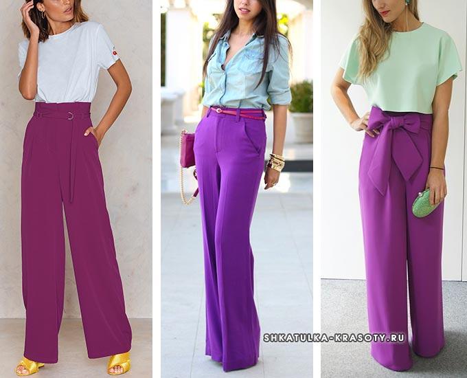 образы с фиолетовыми широкими брюками