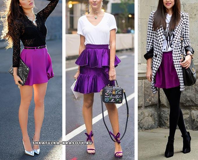 с чем носить фиолетовую юбку