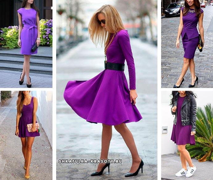 с чем носить фиолетовое платье