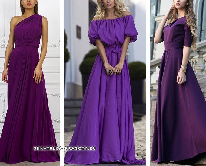 образы с фиолетовым платьем в пол