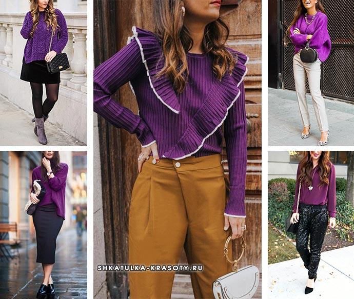 с фиолетовым свитером