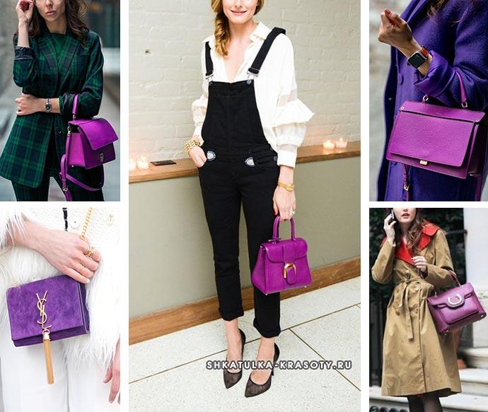луки с фиолетовой сумкой