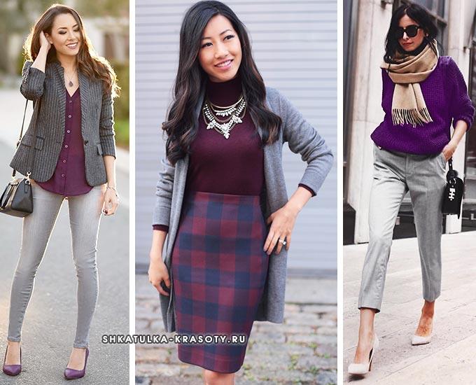 фиолетовый и серый