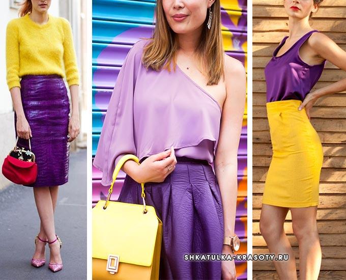 фиолетовый и желтый
