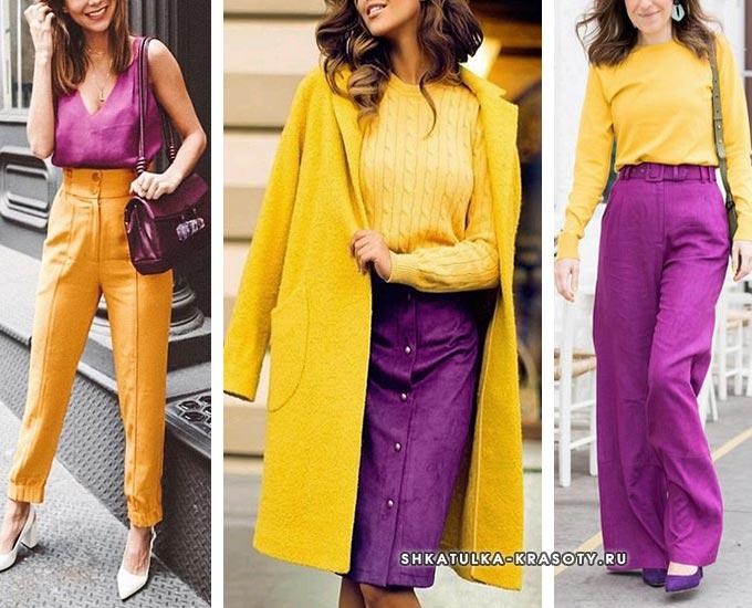 сочетание фиолетового и желтого