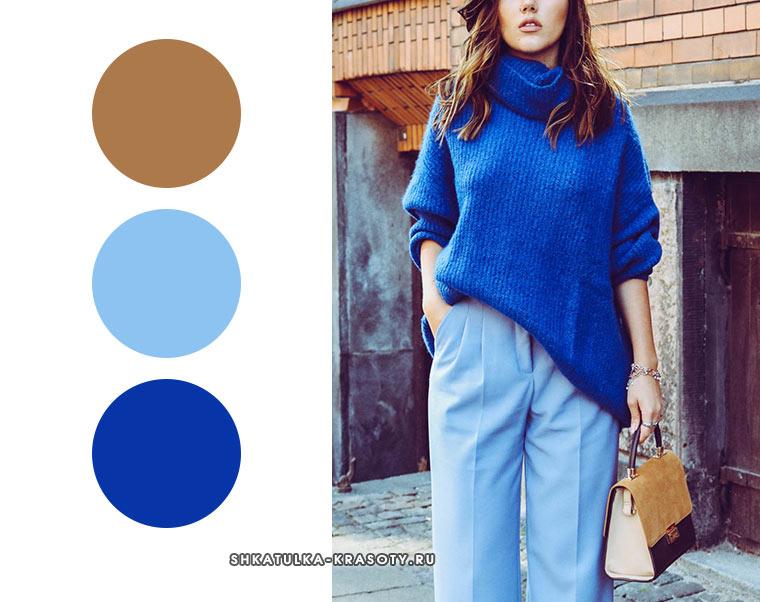 сочетание синего, голубого и бежевого
