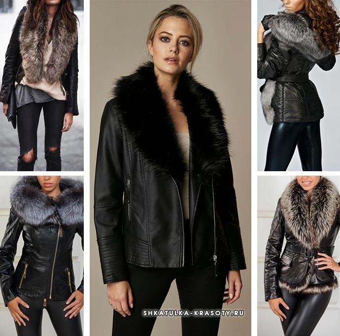 кожаная куртка с мехом, косуха с мехом