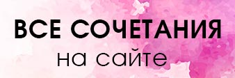 баннер про сочетание цветов на сайте