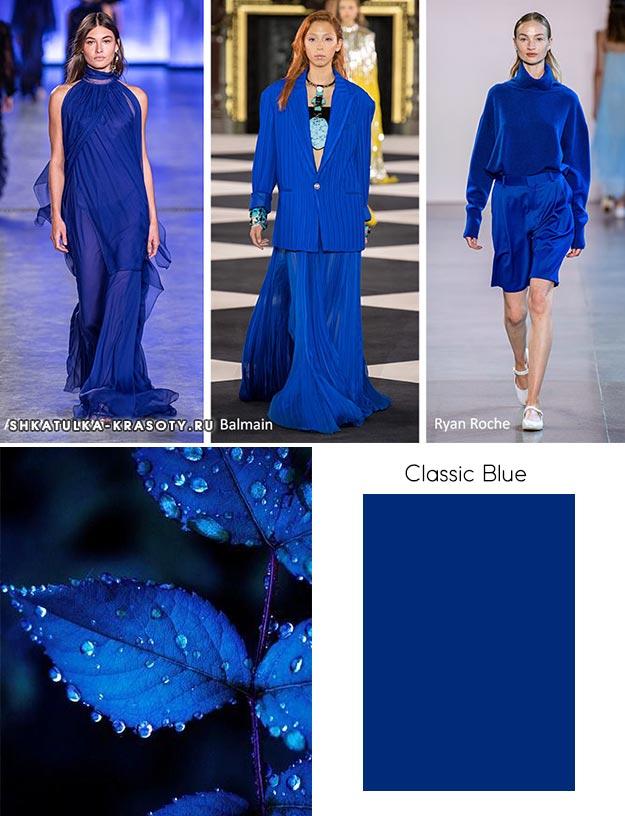 модный цвет весны лета 2020 Classic Blue (Классический синий)