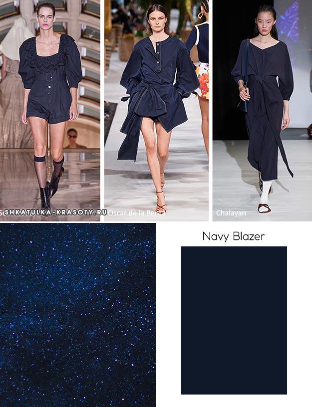 Navy Blazer (Нави блейзер)