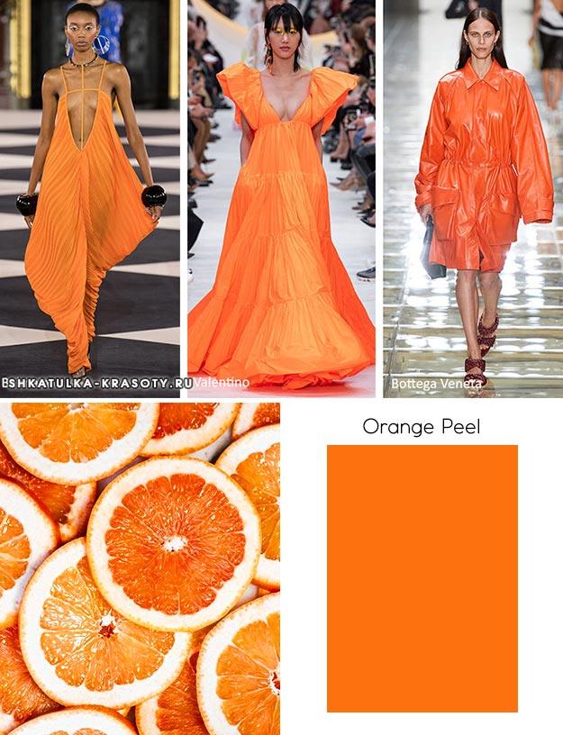 модный цвет весны лета 2020 Orange Peel (Апельсиновая корка)