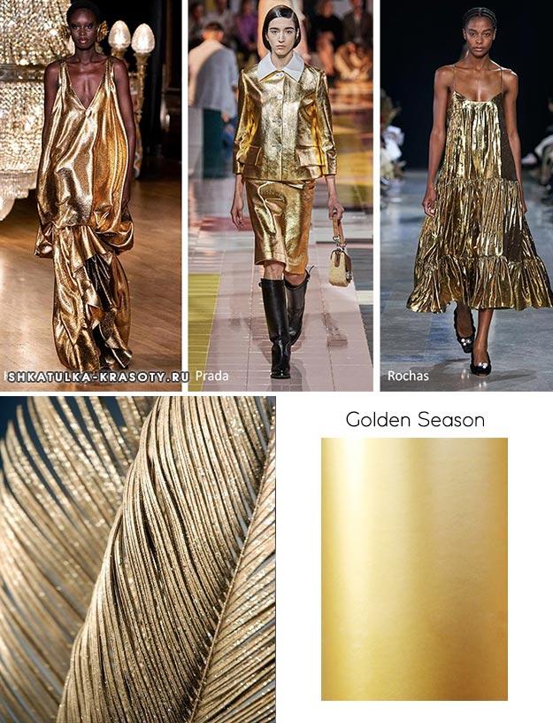 Golden Season (Золотой сезон)