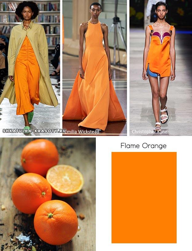Flame Orange (оранжевое пламя)