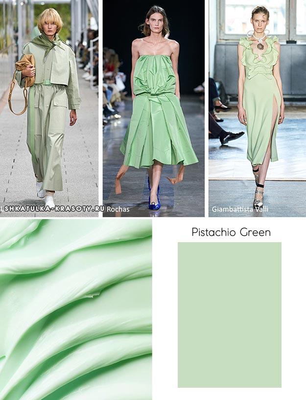 Pistachio Green (Фисташковый зеленый)