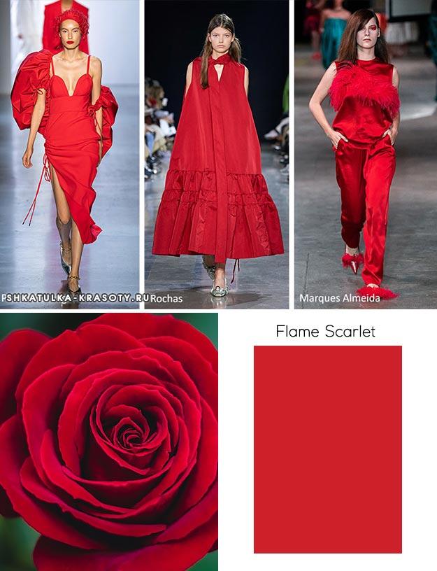 модный цвет весны лета 2020 Flame Scarlet (Алое пламя)