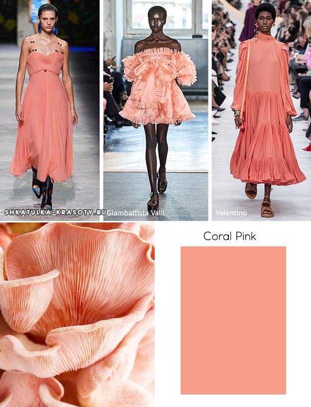 модный цвет весны лета 2020 Coral Pink (Кораллово-розовый)