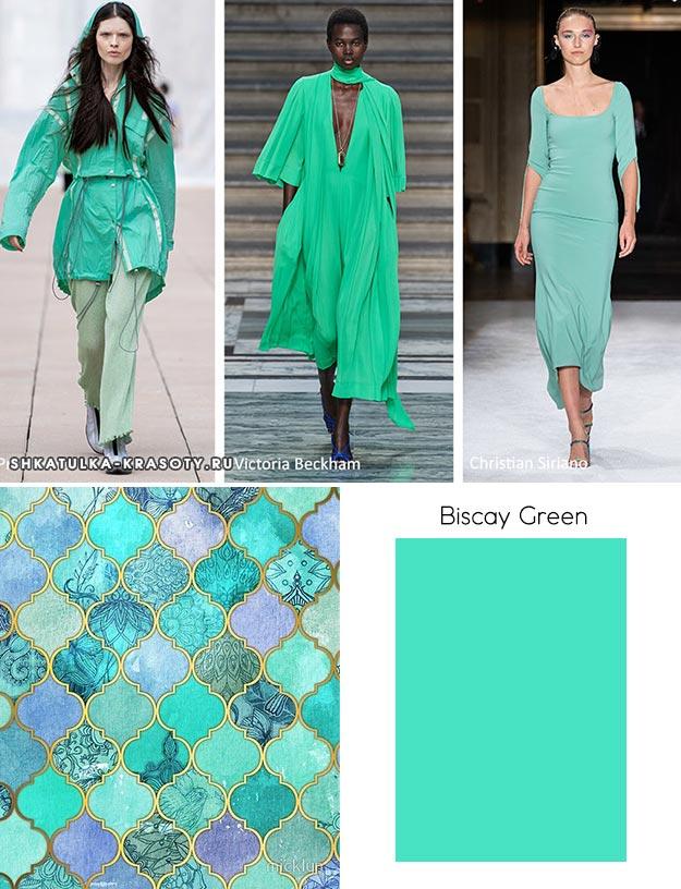 модный цвет весны лета 2020 Biscay Green (Бискайский зеленый)