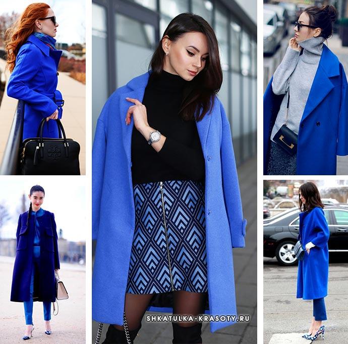 синее пальто с чем его носить