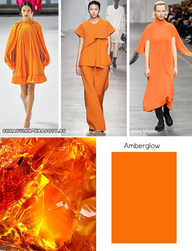Модные цвета осень-зима 2020-2021 Сверкающий янтарь