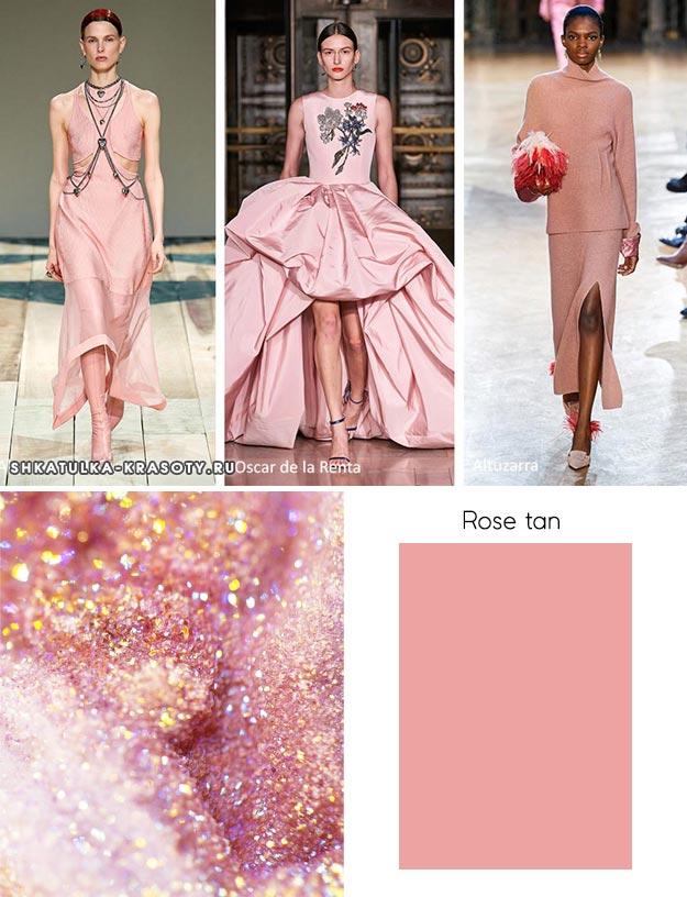 Модные цвета осень-зима 2020-2021 Розово-коричневый (Rose Tan)